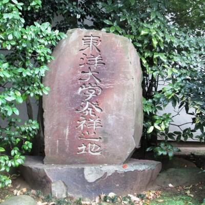 哲学ロード東京ラン!東洋大学に因む哲学堂公園と哲学館跡やゲーテ記念館を巡る30km&20km他