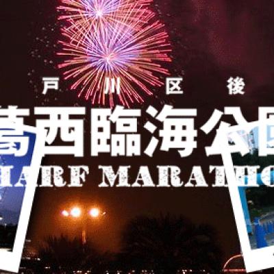 葛西臨海公園ナイトハーフマラソン(7月14日)