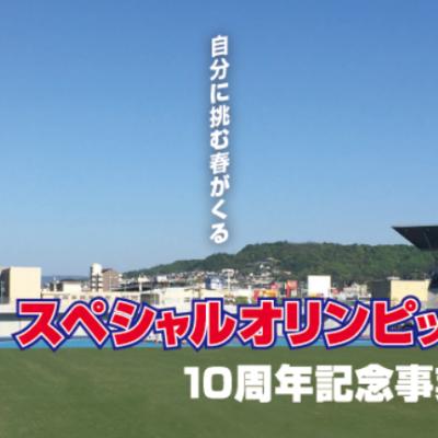 スペシャルオリンピックス日本・香川 設立10周年記念事業チャリティラン