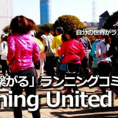1/14【静岡 浜松】ゼビオ 第2回完走プロジェクト ランニング練習会