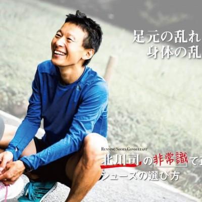 【広島で開催!!】ランニングシューズ選びで大切な3つのこと