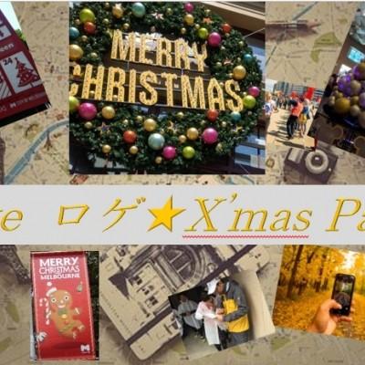 12/24(日)★★Eve ロゲ★★X'mas Party & ロゲイニング