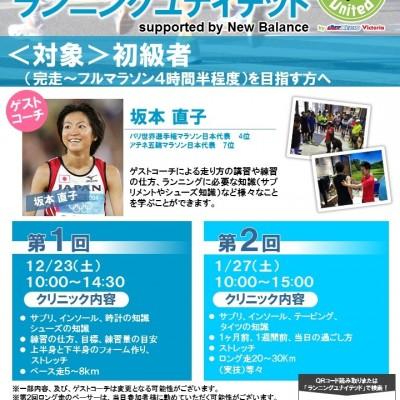 1/27【東京 調布】ゼビオ ランニングユナイテッド 完走プロジェクト 第2回