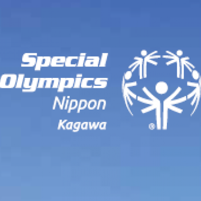 スペシャルオリンピックス日本・香川