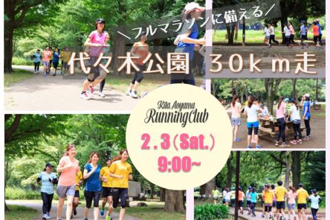 フルマラソンに備える!~代々木公園 30km走~