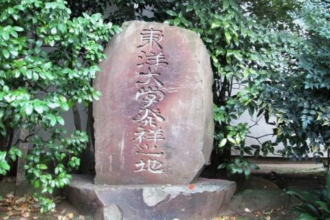 哲学ロード東京ラン!東洋大学に縁の哲学堂公園と哲学館跡やゲーテ記念館を巡る30km&20km他