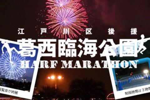 葛西臨海公園ナイトハーフマラソン(9月8日)