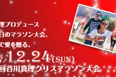 第1回 谷川真理クリスマスマラソン大会