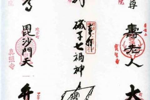 【初級向】横浜磯子七福神巡り(15kmラン)