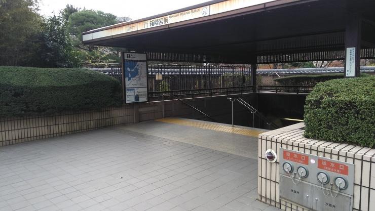 集合場所の筥崎宮前駅