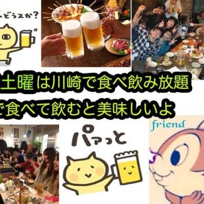 川崎1.13土曜は焼肉食べ放題飲み放題、大人だって楽しみたい☆