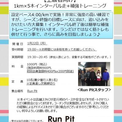 【上級者向け】1km×5本インターバル走+補強トレーニング