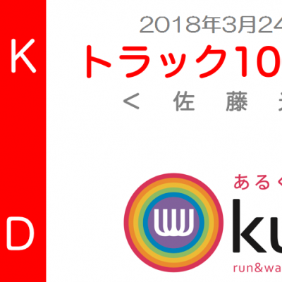 <佐藤光子杯>トラック100周...