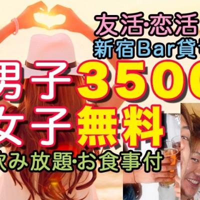 1.6(土)新宿共催交流パーティ半立食イベント☆女子無料0円ですが飲み放題、料理付です