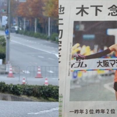 12/22(金)木下裕美子の大阪マラソン報告会