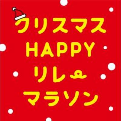 【追加専用】クリスマスHAPPYリレーマラソン2017 in 広島みなと公園