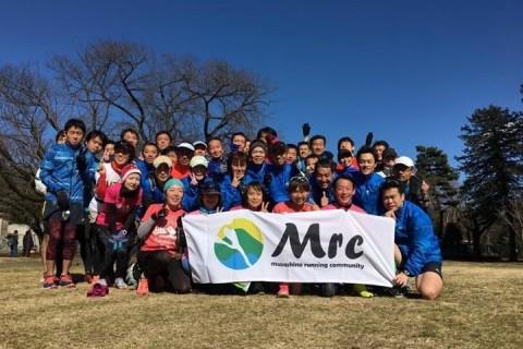 Mrcマラソンに必要な3要素増大ラン&新年会