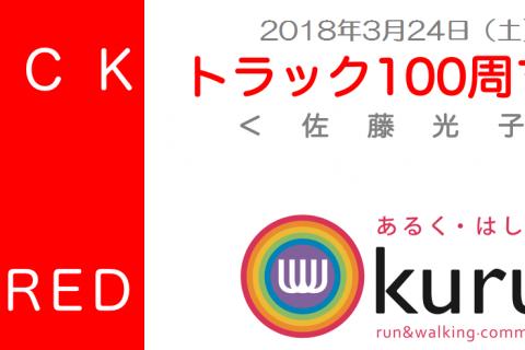<佐藤光子杯>トラック100周マラソン2018