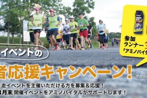 【特典あり】30km走イベント開催予定の主催者必見!モシコム主催者応援キャンペーン