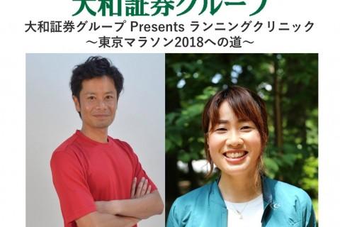 大和証券グループ presents ランニングクリニック~東京マラソン2018への道~