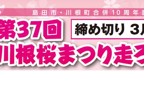 第37回川根桜まつり走ろう会