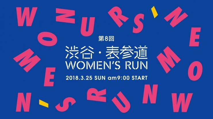 渋谷・表参道Women's Run★参加者限定★練習会