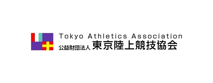 東京陸上競技協会 2021年度個人登録