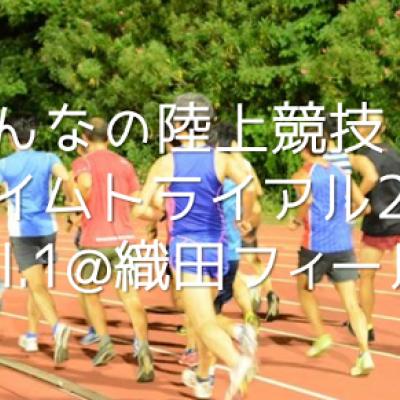 みんなの陸上競技 タイムトライアル2018 vol.1@織田フィールド
