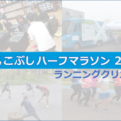 練馬こぶしハーフマラソン2018 ランニングクリニック第2回