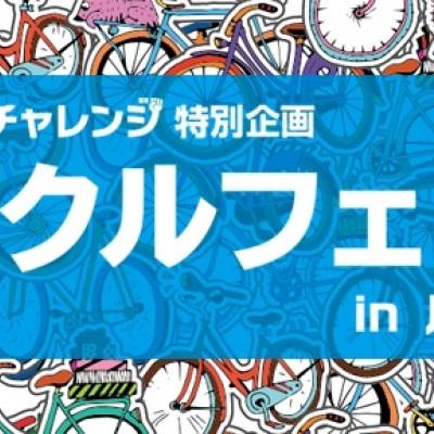 第8回イイコトチャレンジ 特別企画 サイクルフェスタ in 川崎競輪場