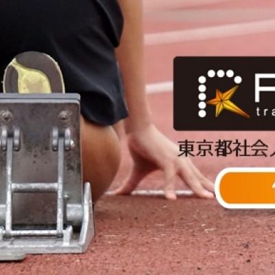 【8月】社会人向け陸上競技クラブREACT(リアクト)会員募集