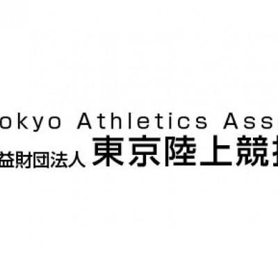 東京陸上競技協会 2018年度...