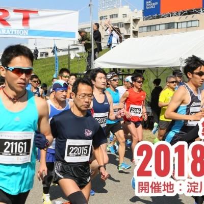 【4/1@大阪】マラソン大会運営/応援ボランティア大募集【アナタの応援が力になる】