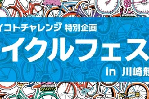 川崎市在住者様 第8回イイコトチャレンジ 特別企画 サイクルフェスタ in 川崎競輪場