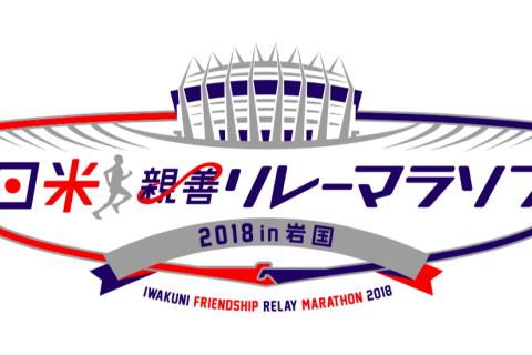 【メンバー追加専用】日米親善リレーマラソン2018 in 岩国
