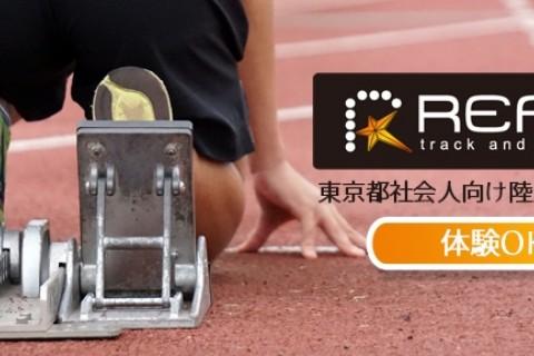 【11月】社会人向け陸上競技クラブREACT(リアクト)会員募集