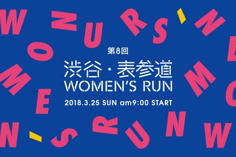 TESCOMプレゼンツ 渋谷・表参道Women's Run★参加者限定★練習会