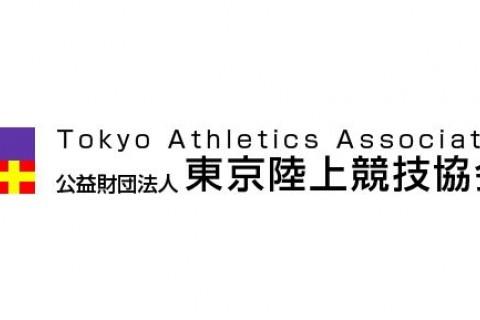 東京陸上競技協会 2018年度個人登録