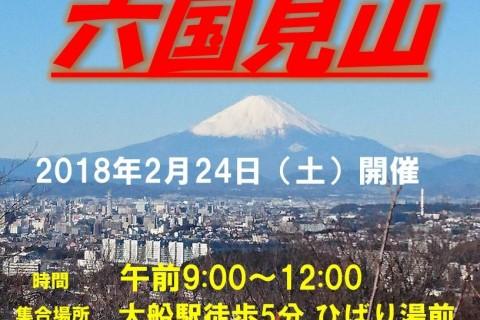 【かまくRUN】観光マラニック(鎌倉六国見山プチトレイルマラニック)距離:約7k