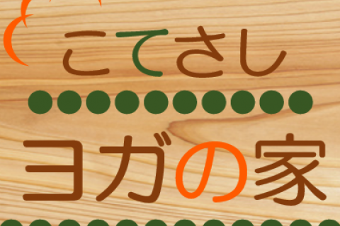 ランナーズヨガ~第1回お茶香る狭山マラソンに一緒に参加しましょう!!~