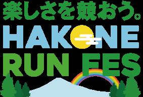 箱根ランフェス2018 箱根ランフェスロゲイニング