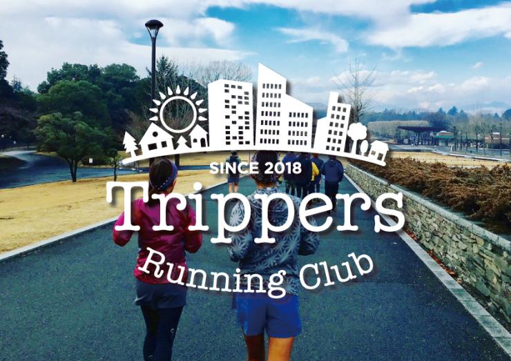 Trippers Running Club 第1期メンバー募集!