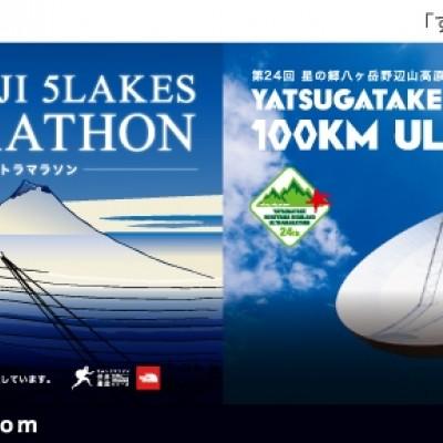 【大会公式】富士五湖・野辺山ウルトラ攻略クリニック