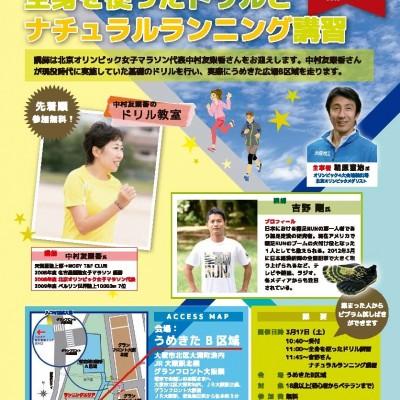 【参加無料!先着順】 3月17日(土)オリンピアンによる「ドリルとナチュラルランニング講習」を開催