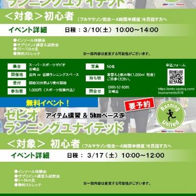 3/10【九州 宮崎】ゼビオ ランニングユナイテッドイベント10~15kmペース走