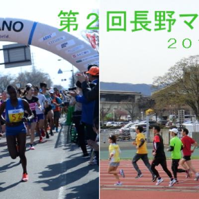 3/31(土)第2回長野マラソン完走塾