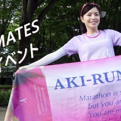 第15回 AKI-RUNMATESファンランイベント