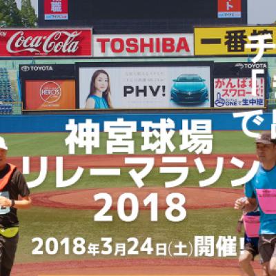 チーム「きのこ師匠」で、3/24(土)神宮球場リレーマラソンに出場しよう!