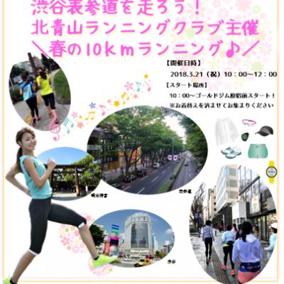 渋谷表参道を走ろう!北青山ランニングクラブ主催 \春の10kmランニング♪/
