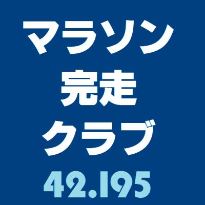 マラソン完走クラブ
